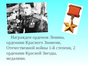 Награжден орденом Ленина, орденами Красного Знамени, Отечественной войны 1-й