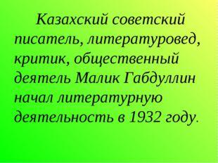 Казахский советский писатель, литературовед, критик, общественный деятель М