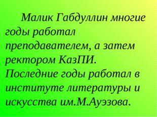 Малик Габдуллин многие годы работал преподавателем, а затем ректором КазПИ.