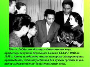 Малик Габдуллин доктор педагогических наук, профессор, депутат Верховного Со