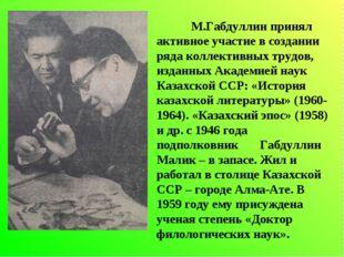 М.Габдуллин принял активное участие в создании ряда коллективных трудов, из