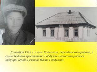 15 ноября 1915 г. в ауле Койсалган, Зерендинского района, в семье бедного кре