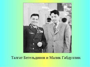 Талгат Бегельдинов и Малик Габдуллин.