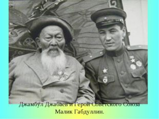 Джамбул Джабаев и Герой Советского Союза Малик Габдуллин.