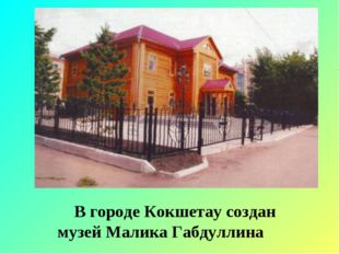 В городе Кокшетау создан музей Малика Габдуллина