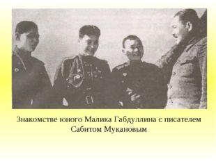 Знакомстве юного Малика Габдуллина с писателем Сабитом Мукановым