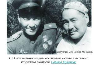 Мәлік Ғабдуллин мен Сәбит Мұқанов. С14 летмальчикполучалвоспитаниевсемь