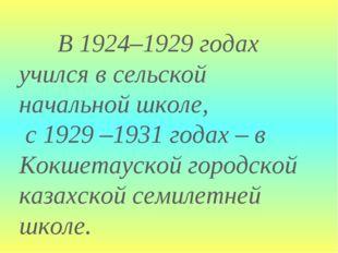 В 1924–1929 годах учился в сельской начальной школе, с 1929 –1931 годах – в