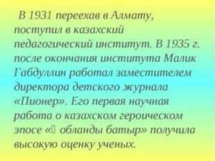 В 1931 переехав в Алмату, поступил в казахский педагогический институт. В 19