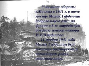 Участник обороны г.Москвы в 1941 г. в июле месяце Малик Габдуллин добровольц