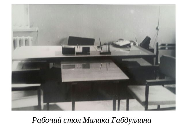 Рабочий стол Малика Габдуллина