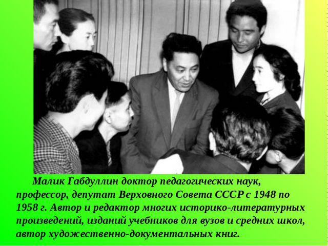 Малик Габдуллин доктор педагогических наук, профессор, депутат Верховного Со...