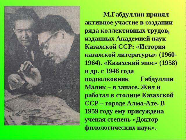 М.Габдуллин принял активное участие в создании ряда коллективных трудов, из...