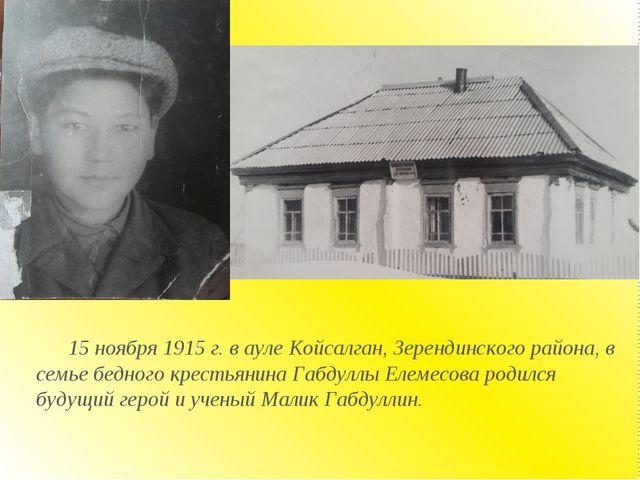 15 ноября 1915 г. в ауле Койсалган, Зерендинского района, в семье бедного кре...