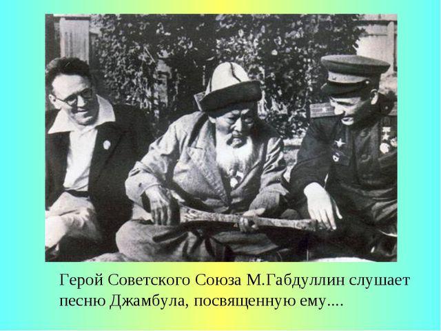 Герой Советского Союза М.Габдуллин слушает песню Джамбула, посвященную ему....