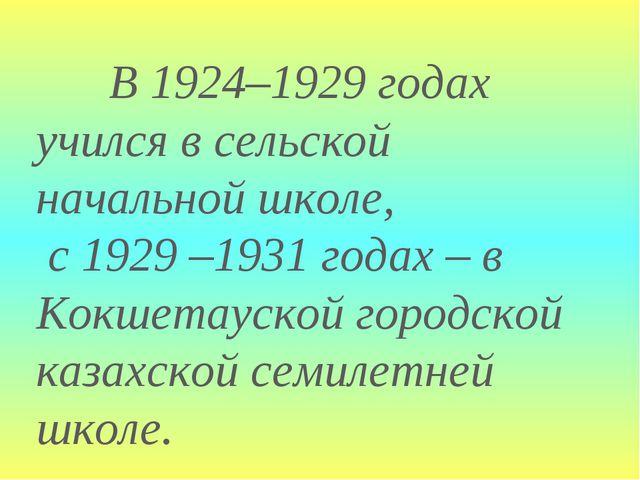 В 1924–1929 годах учился в сельской начальной школе, с 1929 –1931 годах – в...