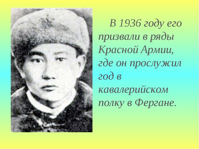 В 1936 году его призвали в ряды Красной Армии, где он прослужил год в кавале...