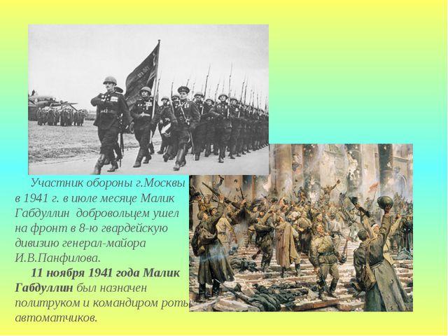 Участник обороны г.Москвы в 1941 г. в июле месяце Малик Габдуллин добровольц...