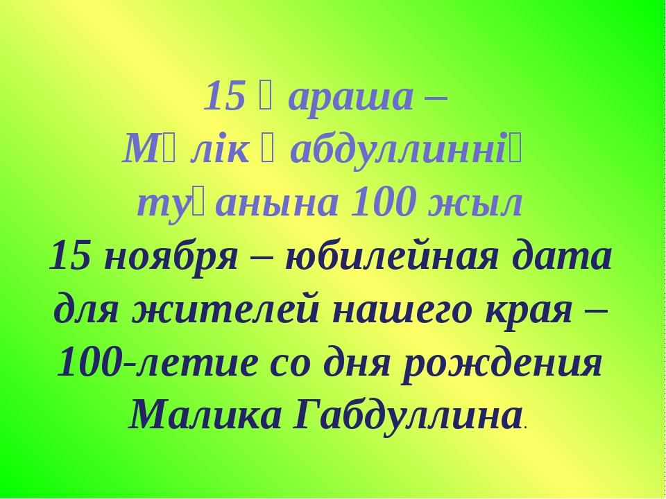 15 қараша – Мәлік Ғабдуллиннің туғанына 100 жыл 15 ноября – юбилейная дата д...