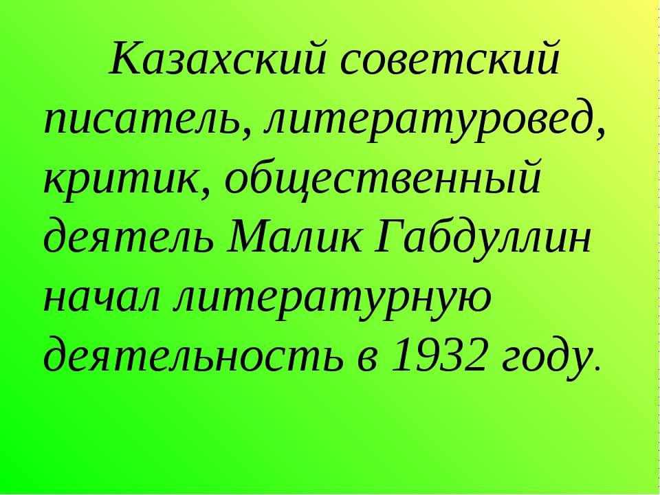 Казахский советский писатель, литературовед, критик, общественный деятель М...