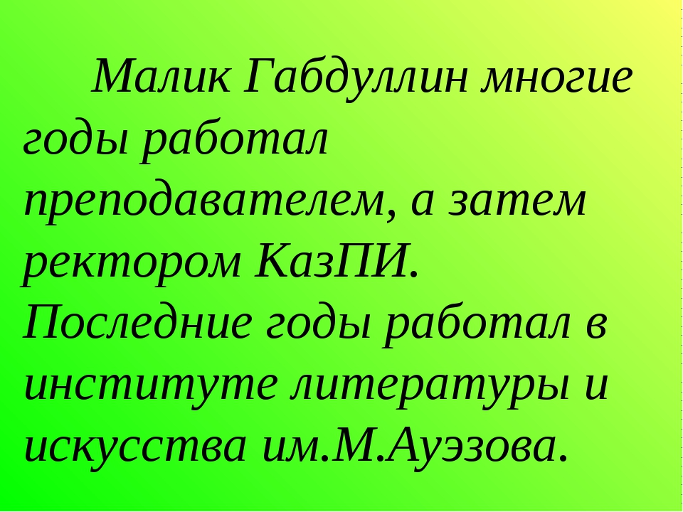 Малик Габдуллин многие годы работал преподавателем, а затем ректором КазПИ....