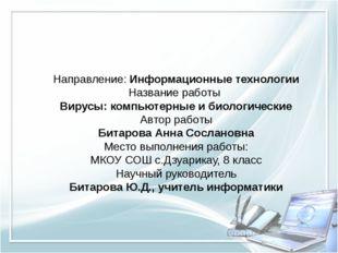 Направление: Информационные технологии Название работы Вирусы: компьютерные