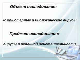 Предмет исследования: Объект исследования: компьютерные и биологические вирус