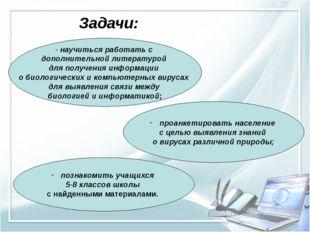 Задачи: - научиться работать с дополнительной литературой для получения инфор