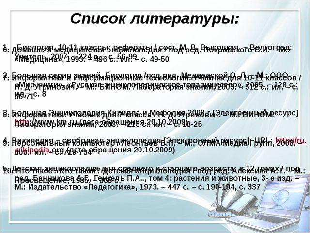 Список литературы: Биология. 10-11 классы: рефераты / сост. М. В. Высоцкая. –...