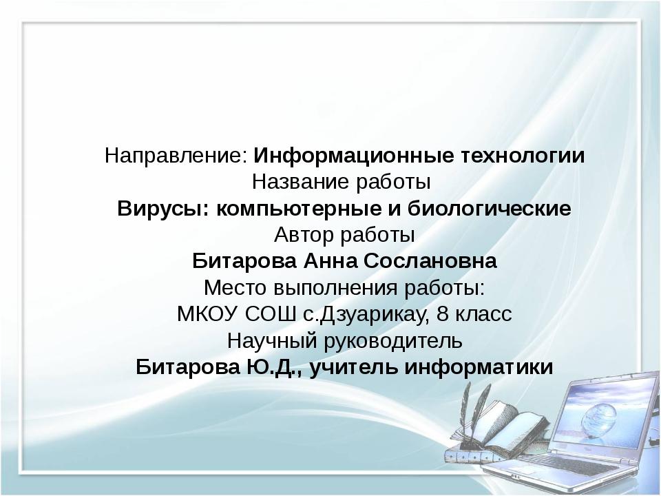Направление: Информационные технологии Название работы Вирусы: компьютерные...