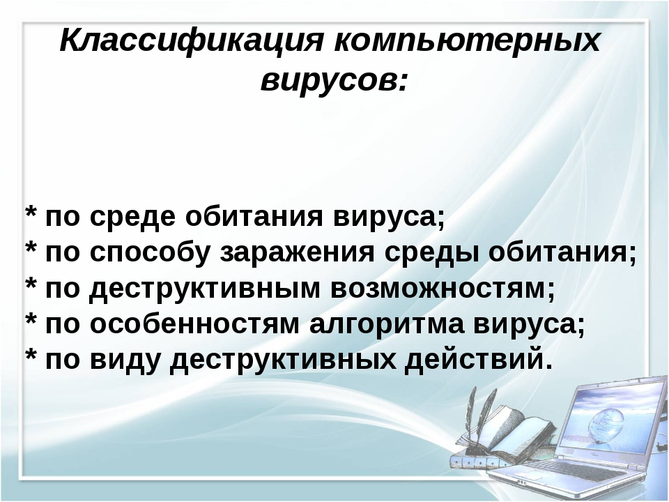 Классификация компьютерных вирусов: * по среде обитания вируса; * по способу...