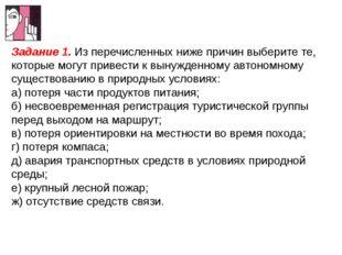 Вопросы и задания Задание 1. Из перечисленных ниже причин выберите те, которы