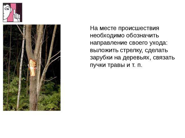 Уходим… На месте происшествия необходимо обозначить направление своего ухода:...