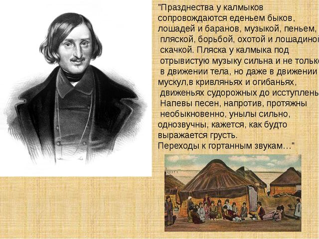 """""""Празднества у калмыков сопровождаются еденьем быков, лошадей и баранов, музы..."""