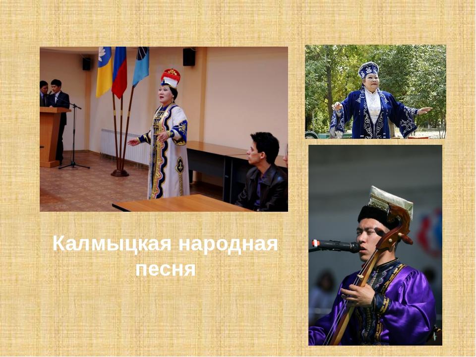 Калмыцкая народная песня