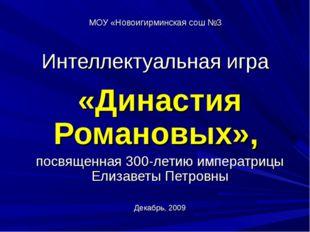 МОУ «Новоигирминская сош №3 Интеллектуальная игра «Династия Романовых», посвя