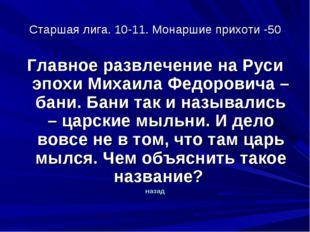 Старшая лига. 10-11. Монаршие прихоти -50 Главное развлечение на Руси эпохи М