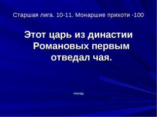 Старшая лига. 10-11. Монаршие прихоти -100 Этот царь из династии Романовых пе