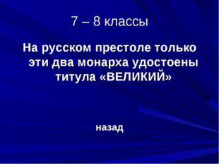 7 – 8 классы На русском престоле только эти два монарха удостоены титула «ВЕЛ