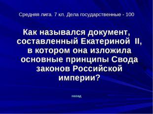 Средняя лига. 7 кл. Дела государственные - 100 Как назывался документ, состав