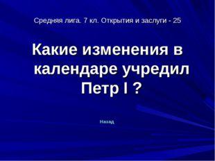 Средняя лига. 7 кл. Открытия и заслуги - 25 Какие изменения в календаре учред