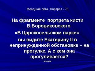 Младшая лига. Портрет - 75 На фрагменте портрета кисти В.Боровиковского «В Ца