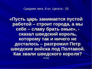 Средняя лига. 8 кл. Цитата - 25 «Пусть царь занимается пустой работой – строи