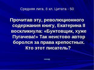 Средняя лига. 8 кл. Цитата - 50 Прочитав эту, революционного содержания книгу