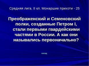 Средняя лига. 8 кл. Монаршие прихоти - 25 Преображенский и Семеновский полки,