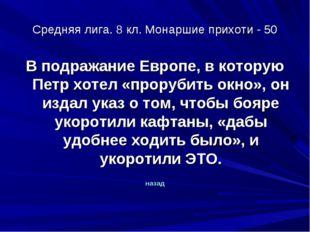 Средняя лига. 8 кл. Монаршие прихоти - 50 В подражание Европе, в которую Петр