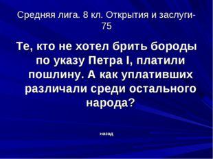 Средняя лига. 8 кл. Открытия и заслуги-75 Те, кто не хотел брить бороды по ук