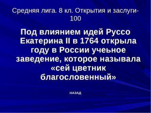 Средняя лига. 8 кл. Открытия и заслуги-100 Под влиянием идей Руссо Екатерина