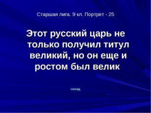 Старшая лига. 9 кл. Портрет - 25 Этот русский царь не только получил титул ве