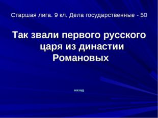 Старшая лига. 9 кл. Дела государственные - 50 Так звали первого русского царя